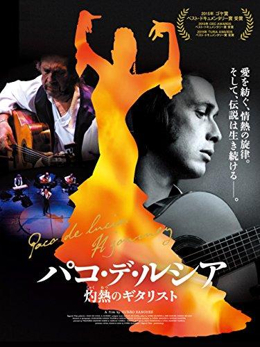 パコ・デ・ルシア 灼熱のギタリスト(字幕版)