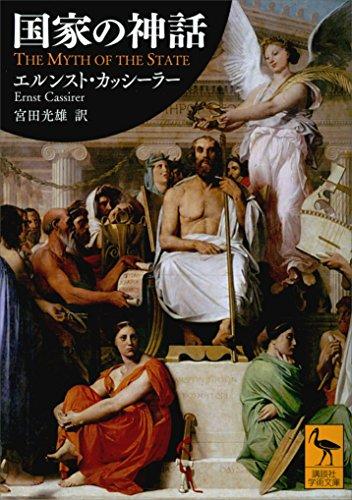 国家の神話 (講談社学術文庫)