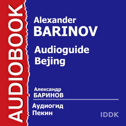 Audioguide - Bejing [Russian Edition] cover art