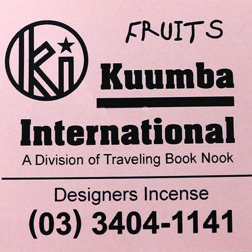 の前で過敏なハードリング(クンバ) KUUMBA『incense』(FRUITS) (FRUITS, Regular size)