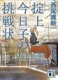 掟上今日子の挑戦状(文庫版) 忘却探偵(文庫版) (講談社文庫)