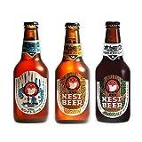 常陸野 ネストビール 330ml 3本 セット 箱入り 木内酒造 地ビール クラフト ビール