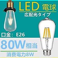 LED電球 E26フィラメント LED電球 レトロ 8W 電球色2700K クリア 80W相当 エジソンバルブ 一般電球・全方向タイプ A65 (80W形<電球色>1個)