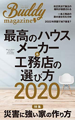 Book's Cover of 最高のハウスメーカー&工務店の選び方2020: [特集]地震・災害に強い家の作り方 Kindle版