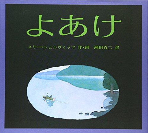 よあけ (世界傑作絵本シリーズ)