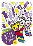 しまじろうのわお!うた♪ダンススペシャルvol.8[DVD]