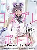 コスプレ&ポトレアーカイブス2020 (玄光社MOOK フォトテクニックデジタル別册)