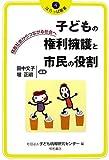 子どもの権利擁護と市民の役割 はらっぱ叢書