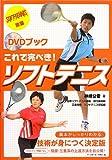 DVDブック これで完ぺき!ソフトテニス - 神崎 公宏