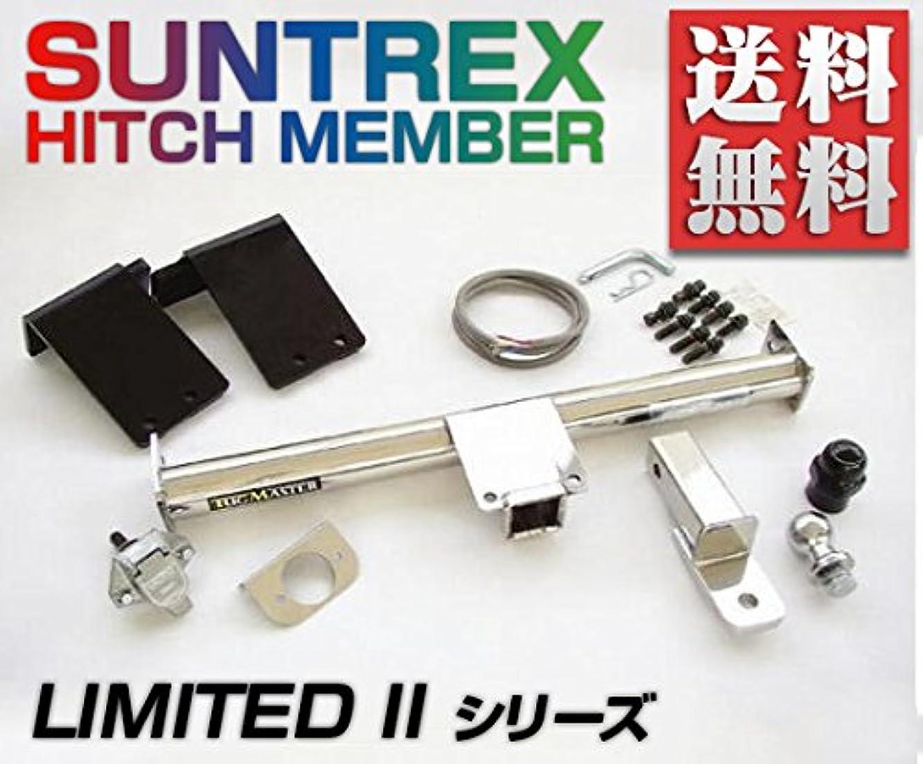 有効化怠な速報SUNTREX タグマスター ヒッチメンバーLTD2(Bクラス) 汎用ハーネス エクストレイル