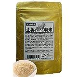 【宮崎県産の生姜をまるごと粉末にしました。】宮崎県産 生姜まるごと粉末40g