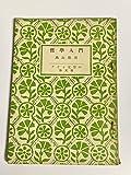 哲学入門 (1949年) (アテネ文庫〈第66〉)