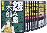 怨み屋本舗 全20巻 完結セット (ヤングジャンプコミックス)
