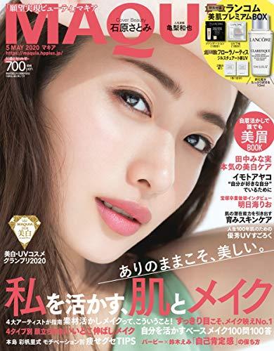 MAQUIA(マキア) 2020年 05 月号 [雑誌]