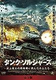 タンク・ソルジャーズ 史上最大の戦車戦に挑んだ兵士たち【完全版】DVD-BOX[DVD]