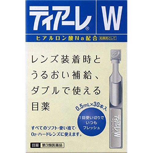 【第3類医薬品】ティアーレW 0.5mL×30
