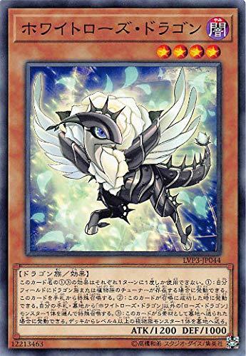 遊戯王 LVP3-JP044 ホワイトローズ・ドラゴン (ノーマル 日本語版) リンク・ヴレインズ・パック3