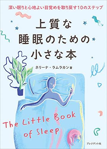 上質な睡眠のための小さな本――深い眠りと心地よい目覚めを取り戻す10のステップ