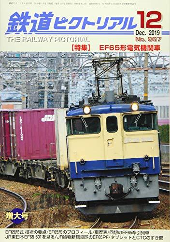 鉄道ピクトリアル 2019年 12 月号 [雑誌]