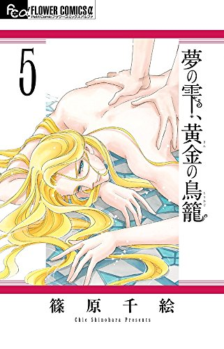 夢の雫、黄金の鳥籠 (5) (フラワーコミックスアルファ)