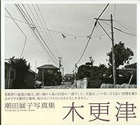 潮田展子写真集 木更津
