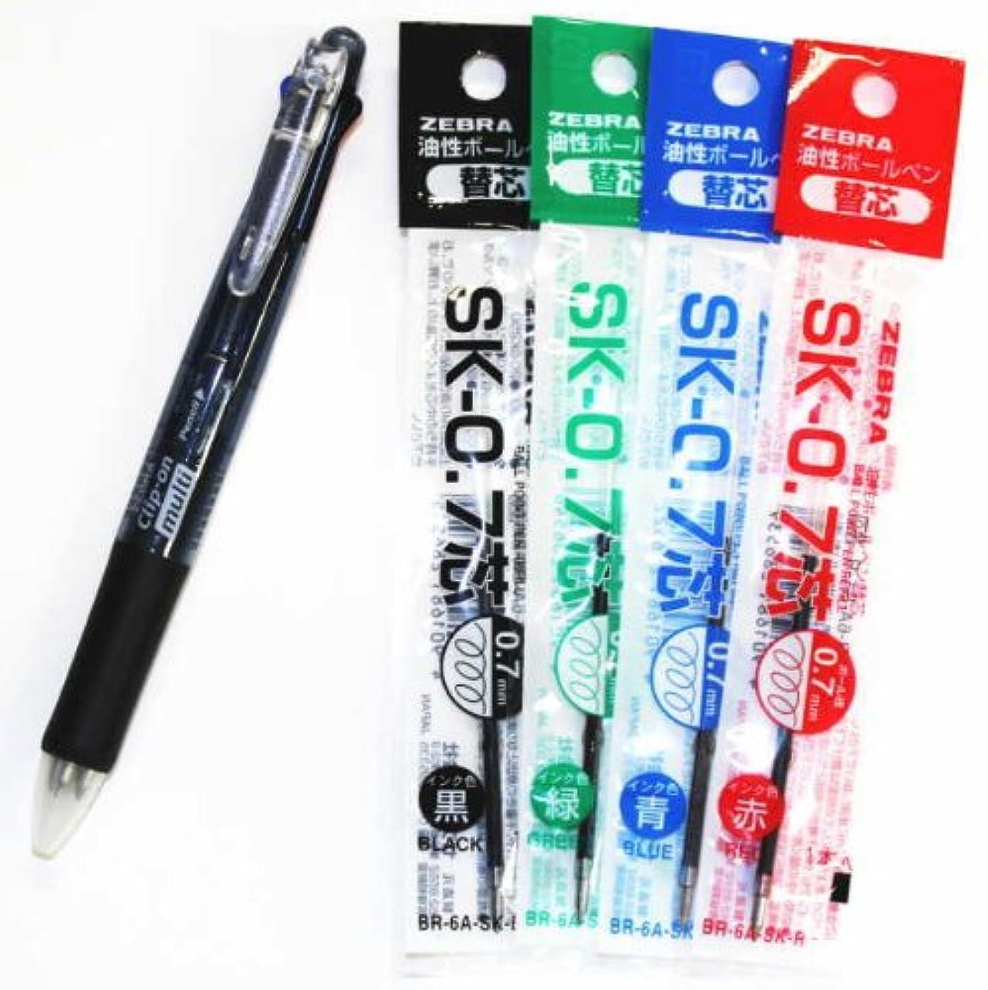 Zebra B4sa1 Clip-on Multi Multifunctional Pen (0.7mm Black, Blue, Red and Green + 0.5mm Mechanical Pencil) - Black Barrel & 4colors Ink Pens Refills Value set(with Values Japan Original Discription of Goods)