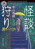 怪談狩り 黒いバス (角川ホラー文庫)