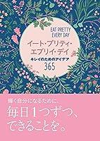 イート・プリティ・エブリイ・デイ キレイのためのアイデア365: EAT PRETTY EVERY DAY (CHRONICLE BOOKS)