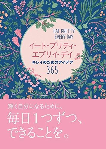 イート・プリティ・エブリイ・デイ キレイのためのアイデア365: EAT PRETTY EVERY DAY (CHRONICLE BOOKS)の詳細を見る