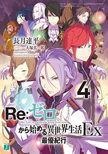Re:ゼロから始める異世界生活Ex4 最優紀行 (MF文庫J)