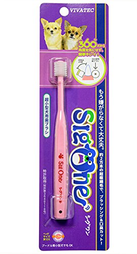 ビバテック シグワン 超小型犬用歯ブラシ