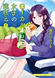 ローカル女子の遠吠え (1) (まんがタイムコミックス)