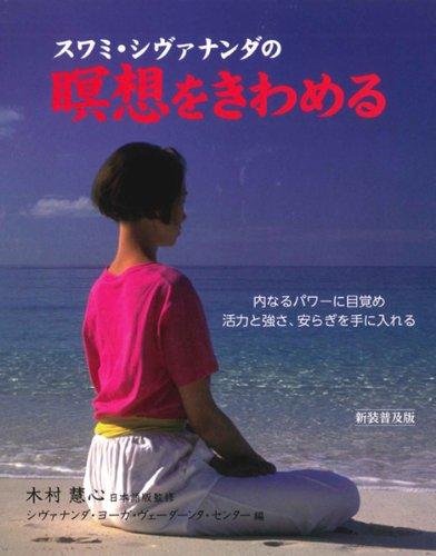 スワミ・シヴァナンダの瞑想をきわめる 新装普及版 (GAIA BOOKS)