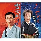 全日本民踊指導者連盟選定曲「みちのく盆唄/富士川音頭」