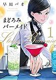 まどろみバーメイド 1 (芳文社コミックス)