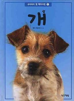 Paperback Dog (Korean edition) [Korean] Book