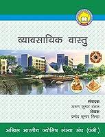 Vayvsayik Vastu Book (H)