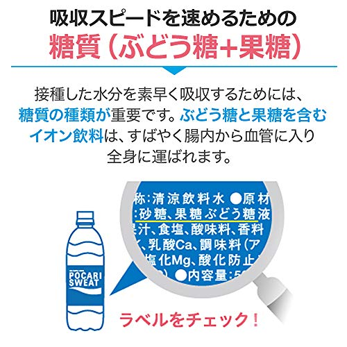 大塚製薬『ポカリスエット(500ml×24本)』