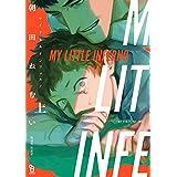 マイリトルインフェルノ(上) (onBLUE comics)