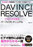DAVINCI RESOLVE デジタル映像編集 パーフェクトマニュアル - 阿部 信行