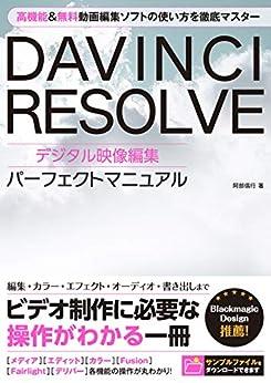 [阿部 信行]のDAVINCI RESOLVE デジタル映像編集 パーフェクトマニュアル