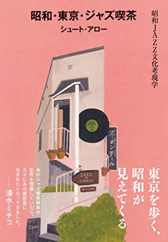 昭和・東京・ジャズ喫茶 昭和JAZZ文化考現学