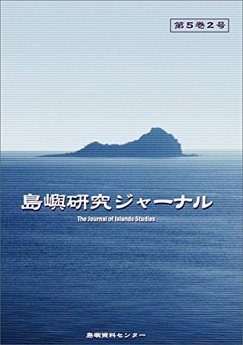 島嶼研究ジャーナル第5巻2号の詳細を見る