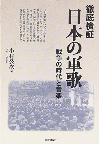 徹底検証・日本の軍歌—戦争の時代と音楽 - 小村 公次