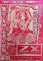ゼクス Z/X 繁栄の女神 木花咲耶姫