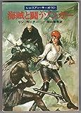 海賊と闘うゾンガー (1978年) (ハヤカワ文庫―SF)