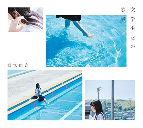 文学少女の歌集【初回限定盤】