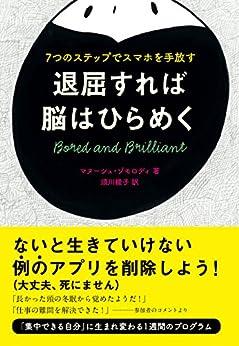 [マヌーシュ・ゾモロディ, 須川綾子]の退屈すれば脳はひらめく 7つのステップでスマホを手放す