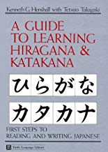 Guide to Learning Hiragana & Katakana (Tuttle Language Library) by Kenneth G. Henshall (1990-12-15)