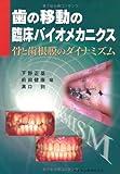 歯の移動の臨床バイオメカニクス―骨と歯根膜のダイナミズム